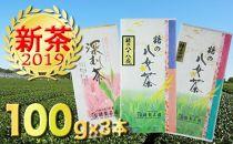 新茶予約!<3種飲み比べ>鶴製茶園の八女茶セット