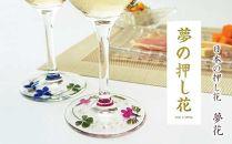 花の町東神楽町から<押し花ワイングラスセット赤青A>(夢花)