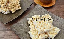ホッと一息☆『お茶うけセット』(そば茶200g×1・ななつぼしおこし白30g×2・ななつぼしおこし玄米30g×2)