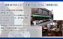 久礼大正市場のセルフところてんセット(天突き棒、つゆ、生姜付)10人前