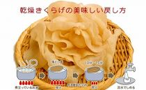 希少な高級食材和歌山県産無農薬黄金きくらげ乾燥(ホール)60g