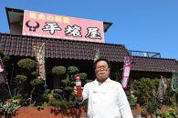 焼肉・もつ鍋 平壌屋~heijoya~ 秘伝の特製みそたれセット
