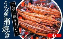 うなぎ蒲焼き4本(200g程度×4本)