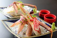 鳥取県産生食用松葉がに(カット済)