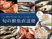 S010☆旬の鮮魚獲れたて直送便~八峰町産の今を食べる3~4人前セット~【6600pt】