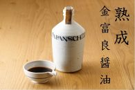 金富良醤油(波佐見焼使用)