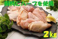 香草鶏2部位(モモ身・ムネ身)計2kgセット