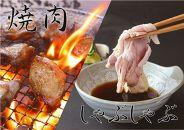 こんなの食べたことない! 熊野地鶏焼肉&しゃぶしゃぶセット