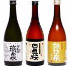 鳥取県の純米酒 3銘柄 飲み比べセット