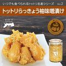 Swance トットリらっきょう柚子味噌漬け(8瓶セット)