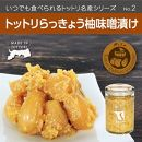 Swanceトットリらっきょう柚子味噌漬け(4瓶セット)