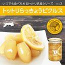 Swanceトットリらっきょうピクルス ハニー檸檬(8瓶セット)