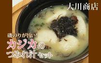 かじかのつみれ汁セット<大川商店>