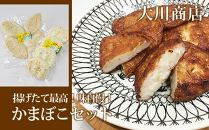 味自慢!かまぼこセット<大川商店>