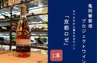 亀岡葡萄畑PJ カベルネから造るロゼワイン「京都ロゼ」