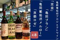 亀岡葡萄畑プロジェクト・ワインコンプリート・4本セット