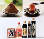 鳥取の醤油・味噌・リンゴ酢セット