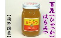 【純粋国産】和歌山県産百花はちみつ600g