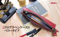 【レッド】鎌倉発日本製オイルレザーのSTRUOドログラペンケース