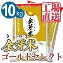 【CQ26】[30年産]金芽米ゴールドセレクト10kg(5kg×2)