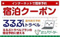 松戸市るるぶトラベルプランに使えるふるさと納税宿泊クーポン3,000点分