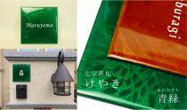 [セミオーダー]七宝焼表札けやき 青緑(あおみどり)
