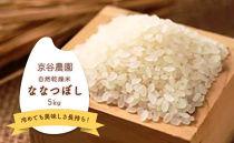 冷めても美味しさ長持ち!京谷農園 新米「自然乾燥米ななつぼし」5kg