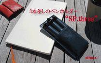 【ブラック】3本差しのSP.threeペンホルダー