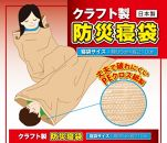 クラフト製防災寝袋