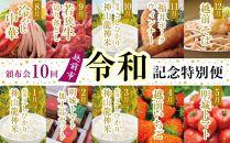 【頒布会10回】越前市・令和記念特別便!50セット限定!