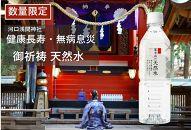 【健康祈願ラベル】富士山の天然水500ml×24本1箱