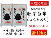 <受付は6/30まで>30年産米のきのしたの胚芽白米(コシヒカリ) 2種食べ比べセット 各5kg 合計10kg(5kg×2種)