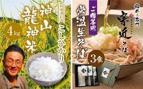 神山龍神米4㎏&贈答用宗近蕎麦3食