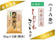 【産地限定】JAみなみ魚沼しおざわコシヒカリ「天地米」15kg