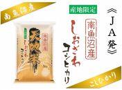 【JAみなみ魚沼頒布会】しおざわコシヒカリ「天地米」(5kg×全3回)