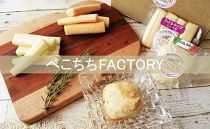 べこちちFACTORY★チーズお任せセット8個