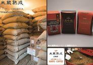 BN002米蔵熟成コーヒー3種飲み比べ