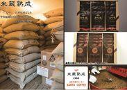 BN03米蔵熟成ワンカップコーヒー2種飲み比べ