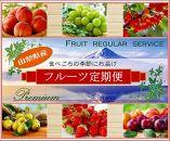 【厳選】山梨県産高級フルーツセット定期便(年6回)限定50箱