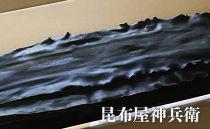北海道利尻島産長切養殖昆布一等 1kg《昆布屋神兵衛》
