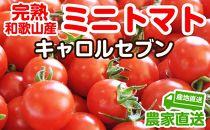 完熟ミニトマト(キャロルセブン)約2kg トマト農家直送【和歌山県産】