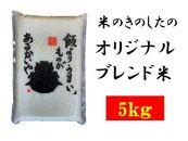 米のきのしたのオリジナルブレンド米 5kg