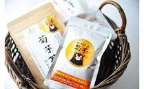 今、話題の健康食品!菊芋商品セット【南小国産100%】