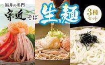【宗近そば】冷蔵<生>3種セット!!<生そば4食・冷やし中華4食・ざるうどん4食>