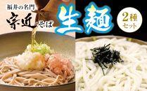 【宗近そば】冷蔵<生>2種セット!!<ざるうどん4食生そば4食>