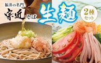 【宗近そば】冷蔵<生>2種セット!!<冷やし中華4食生そば4食>