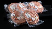にいがた和牛入り合挽ハンバーグ(新潟県産ブランド豚使用)5枚