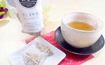 【産地直送手作り】高知県産きしまめ茶テトラセット~鉄釜を使い職人が手炒りしてます~