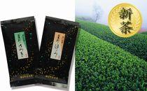 八女茶新茶★星野製茶園煎茶セット(100g×2)