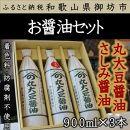 野尻醤油醸造元 丸大豆900ml・さしみ醤油900mlセット